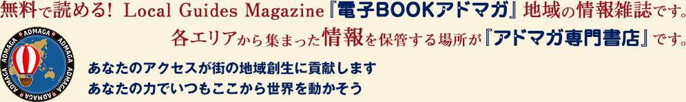 今読みたい本!無料情報サービス雑誌「アドマガ」の専門本屋さん