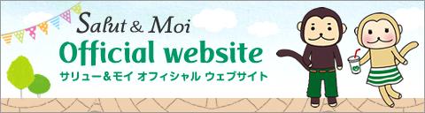 サリューアンドモイのオフィシャルウェブサイト