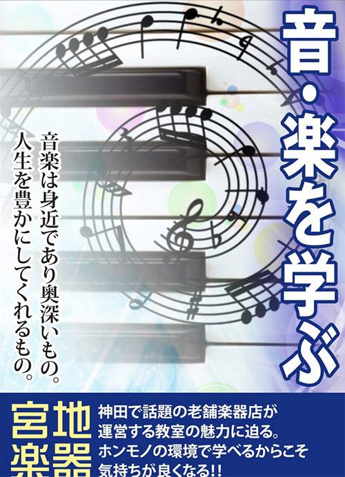 音・楽を学ぶ
