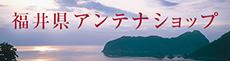 福井県アンテナショップ