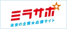 未来の企業応援サイト「ミラサポ」